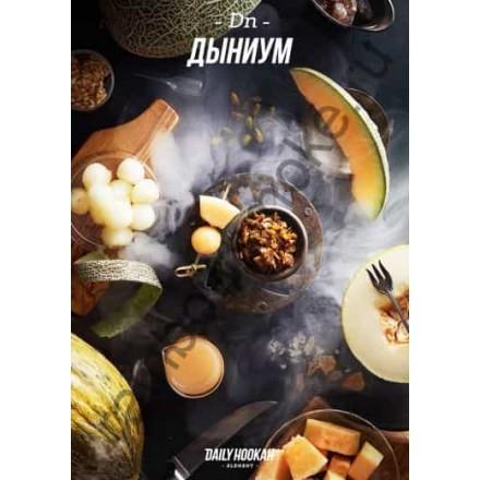 Табак Daily Hookan Dn 250 грамм (дыниум)