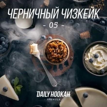 Табак Daily Hookah 05 60 грамм (черничный чизкейк)