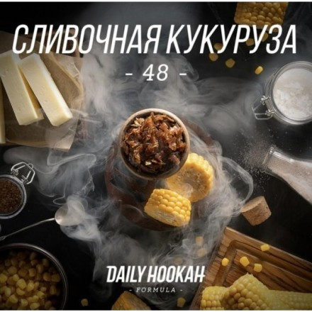 Табак Daily Hookah 48 250 грамм (сливочная кукуруза)