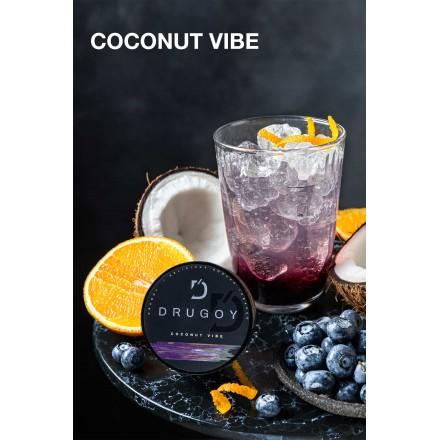 Табак DRUGOY Coconut Vibe 100 грамм (кокос черника апельсин)