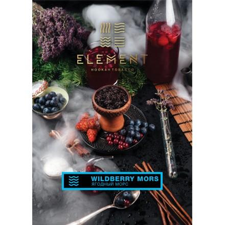 Табак Element Water Wildberry Mors 40 грамм (ягодный морс)