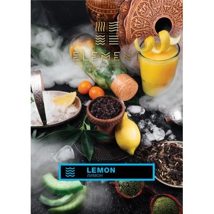 Табак Element Water Lemon 40 грамм (лимон)