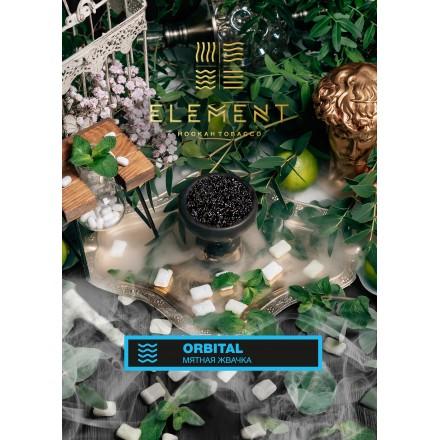Табак Element Water Orbital 40 грамм (орбит)