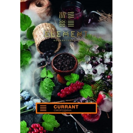 Табак Element Earth Currant 100 грамм (смородина)