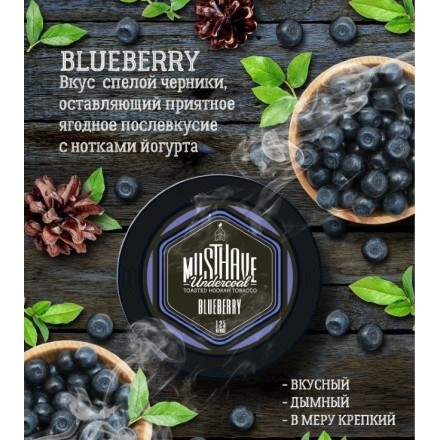 Табак Must Have Blueberry 125 грамм (черника с нотками йогурта)