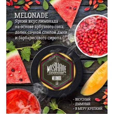 Табак Must Have Melonade 125 грамм (лимонад со вкусом арбуза дыни и барбариса)