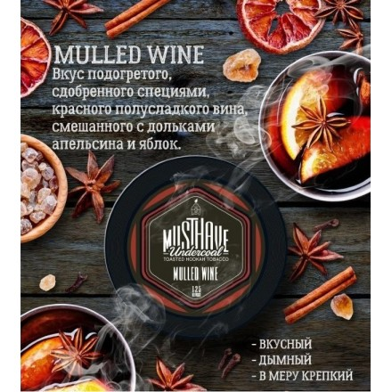 Табак Must Have Mulled Wine 125 грамм (красное вино со специями с дольками апельсина и яблока)