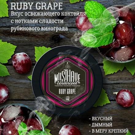 Табак Must Have Ruby Grape 125 грамм (коктейль с нотами рубинового винограда)