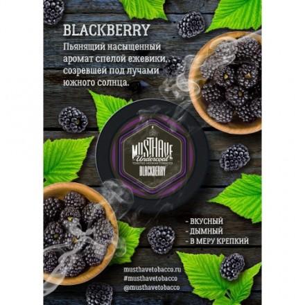 Табак Must Have Blackberry 125 грамм (ежевика)