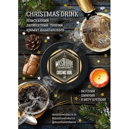 Табак Must Have Christmas Drink 125 грамм (шампанское)
