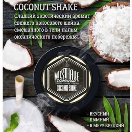 Табак Must Have Coconut Shake 25 грамм (кокосовый шейк)