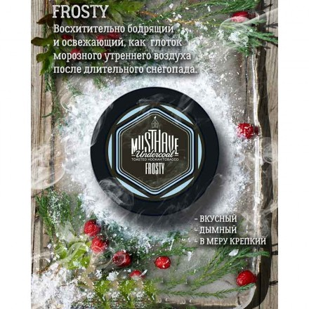 Табак Must Have Frosty 125 грамм (лёд)
