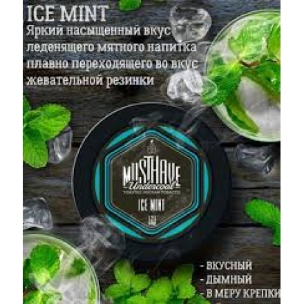Табак Must Have Ice Mint 125 грамм (мята лёд)