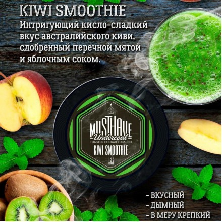 Табак Must Have Kiwi Smoothie 125 грамм (киви яблоко мята)