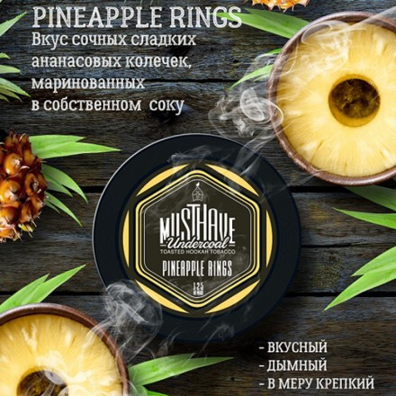 Табак Must Have Pineapple Rings 25 грамм (ананас)