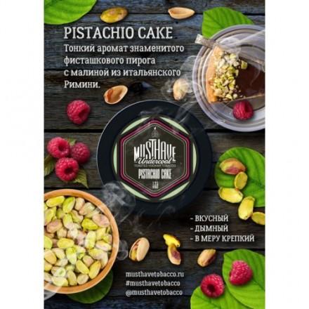 Табак Must Have Pistachio Cake 125 грамм (фисташковое печенье)