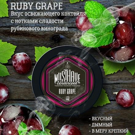 Табак Must Have Ruby Grape 25 грамм (коктейль с нотами рубинового винограда)