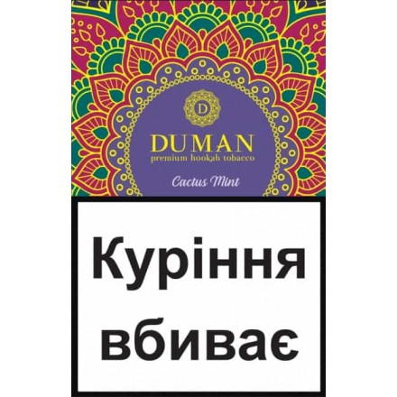 Duman Cactus Mint Very Strong (Кактус с мятой 100 ГРАММ)