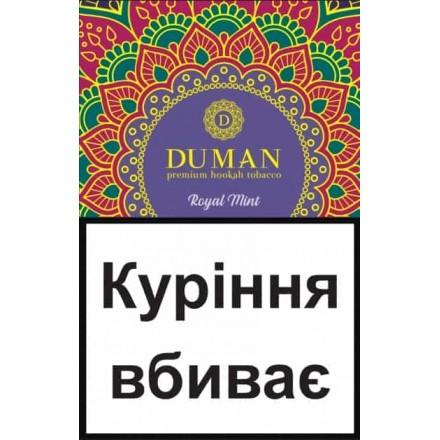 Duman Royal Mint Very Strong (Шоколад с мятой 100 ГРАММ)
