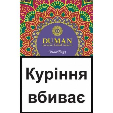 Duman Straw Bazz Very Strong (Клубника с базиликом 100 ГРАММ)