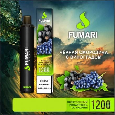 Электронный Персональный Испаритель Fumari 1200 затяжек (чёрная смородина с виноградом)