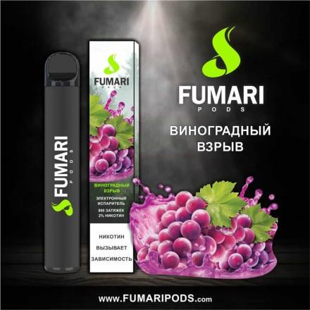 Одноразки Fumari 800 затяжек (виноградный взрыв)