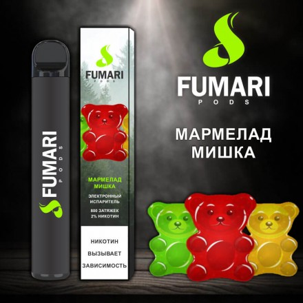 Одноразки Fumari 800 затяжек (мармеладные мишки)