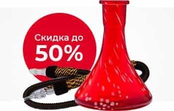Летняя распродажа аксессуаров для кальянов