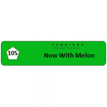 Табак Tangiers #105 Noir Now With Melon 250 грамм (сочный вкус дыни)