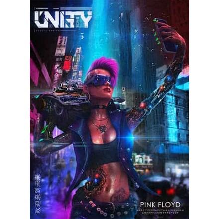 Табак Unity PINK FLOYD 125 грамм (грейпфрут, клубника и малиновое варенье)